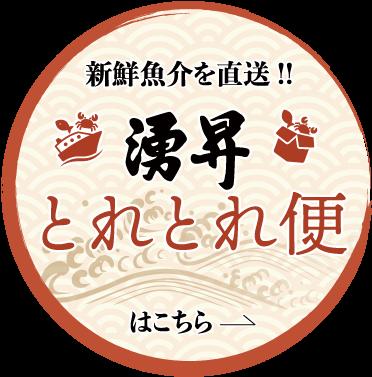 旅館【湧昇】とれとれ便 山陰 香住より新鮮な魚介類を直送!!
